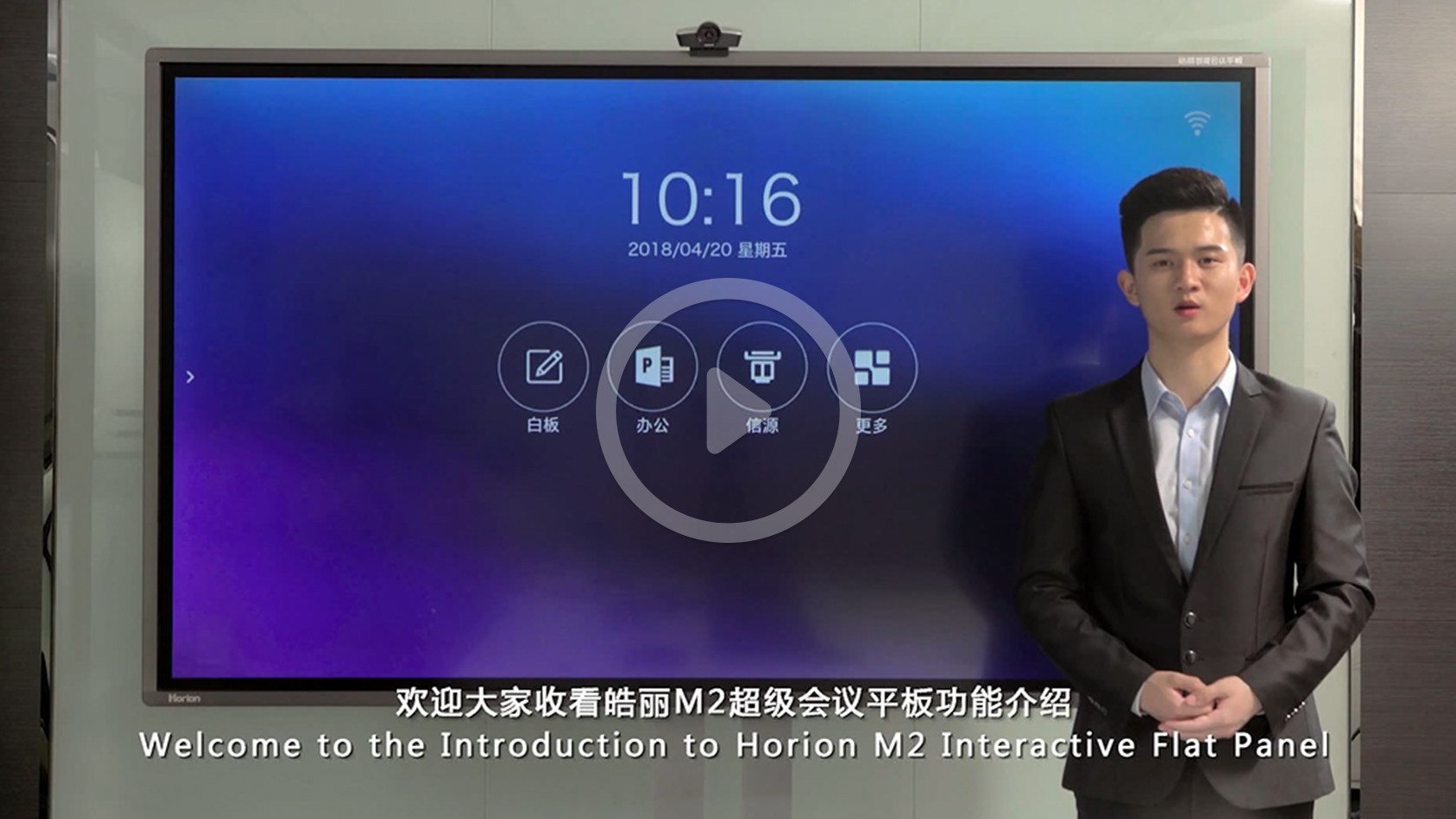 <b>Introduction Video</b><br /> Introduction Video of Horion M2